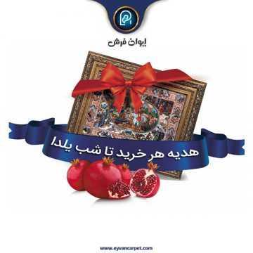 جشنواره ی یلدانه ایوان فرش