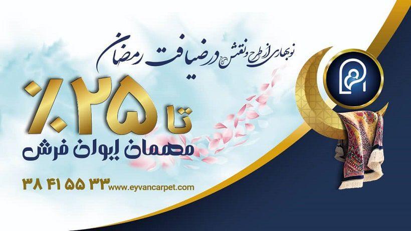 جشنواره رمضان ایوان فرش